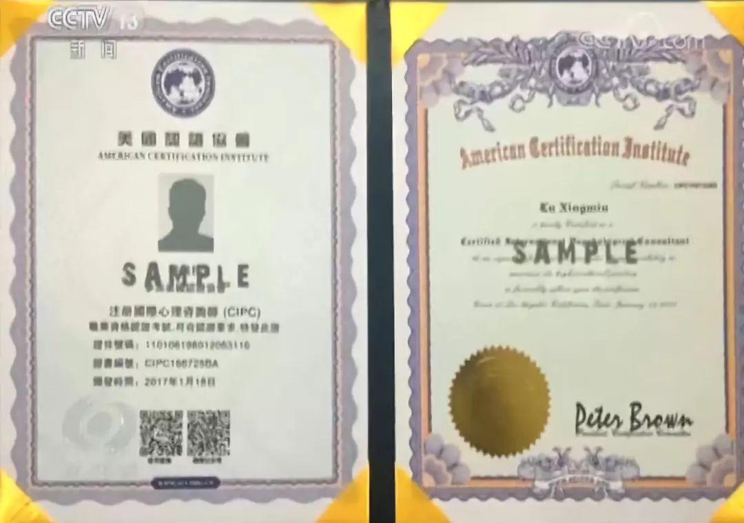 """所谓""""美国认证协会""""就是骗钱的-中国传真"""