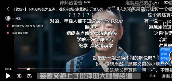 陈凯歌举报吐槽自己的up主 霸道行为导致了这种局面?