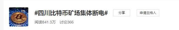四川比特币矿场6月20日集体断电