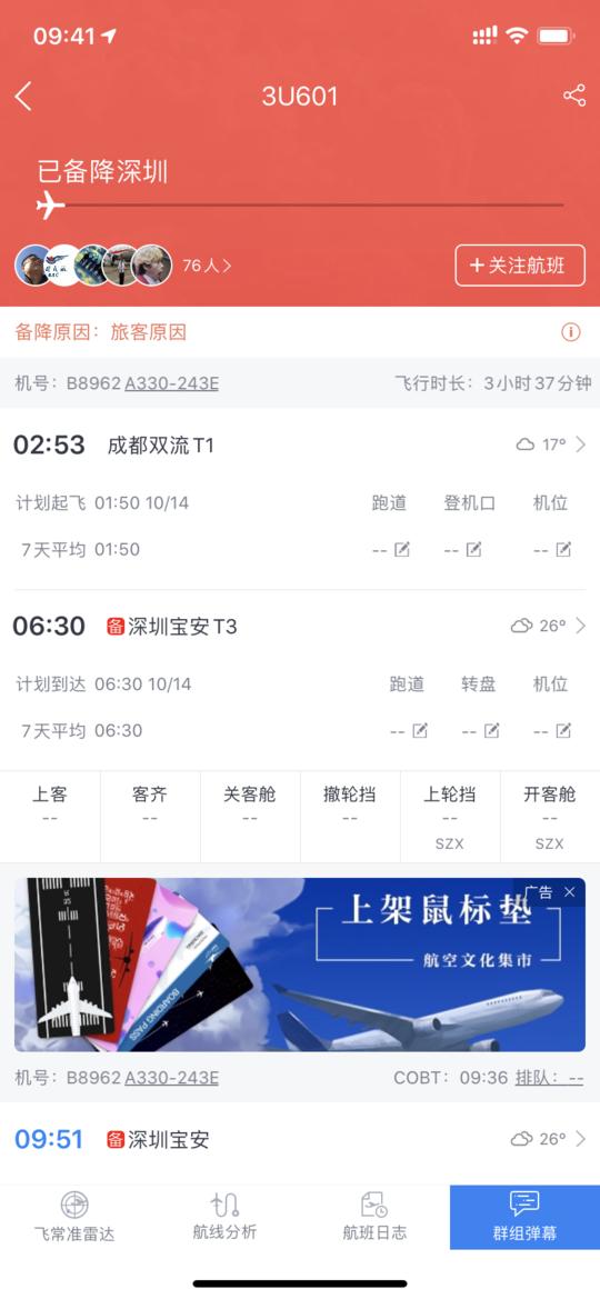 川航备降深圳机场,空中放油三十吨?