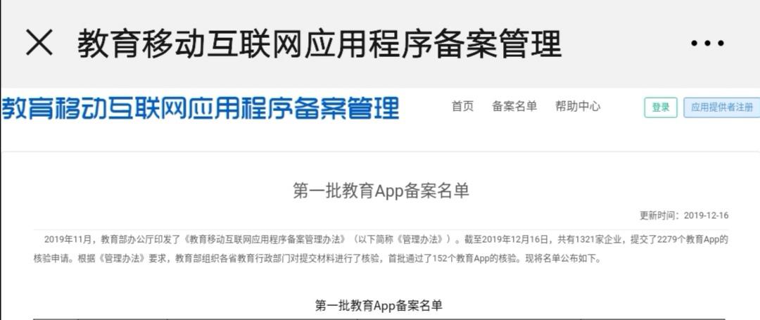 规范教育App:首批152个通过教育部备案,使用者环节需再次备案 
