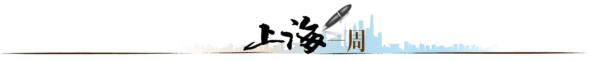 """【上海一周】上海干部的""""必修课"""