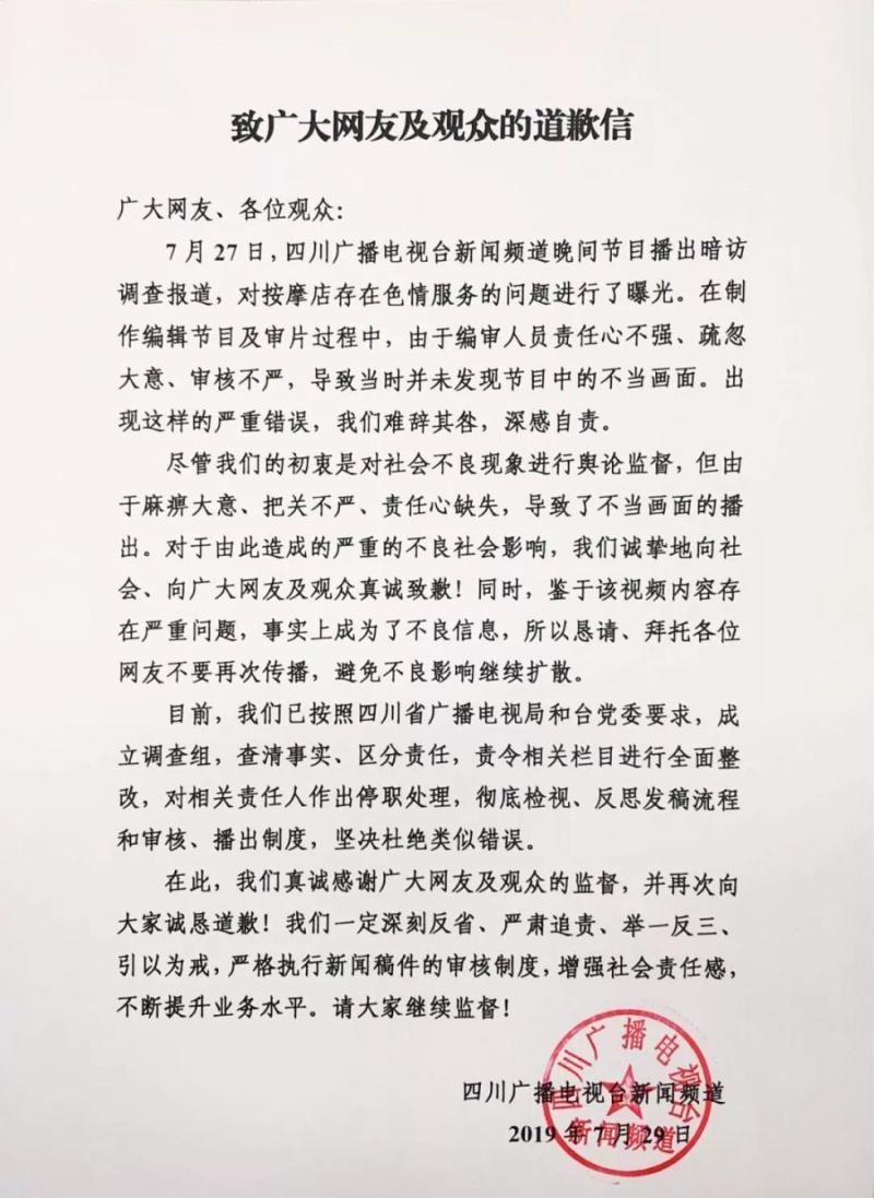 暗访按摩店节目出现不当画面_四川电视台发道歉信