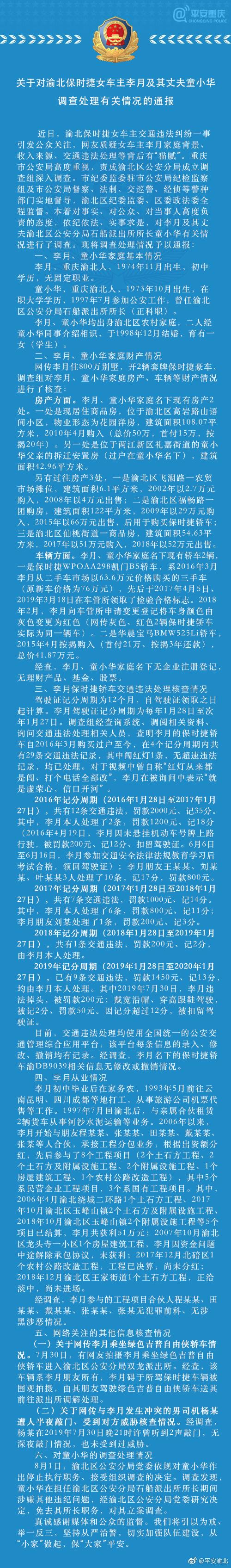 重庆警方通报渝北保时捷女车主案:免去丈夫所长职务 对其立案调查