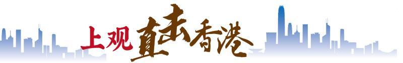 """【上观直击香港】""""废青""""砸智慧灯柱:这场无妄之灾后,香港科创该"""