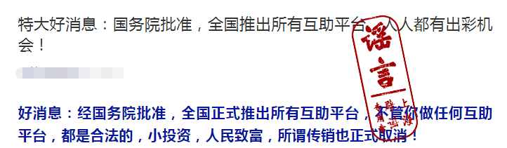 """中共上海市委机关报辟谣""""传销将合法"""""""