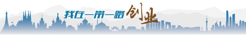 上海这家AI独角兽的熊猫公交驶上南欧东南亚街头丨我在一带一路创业⑧