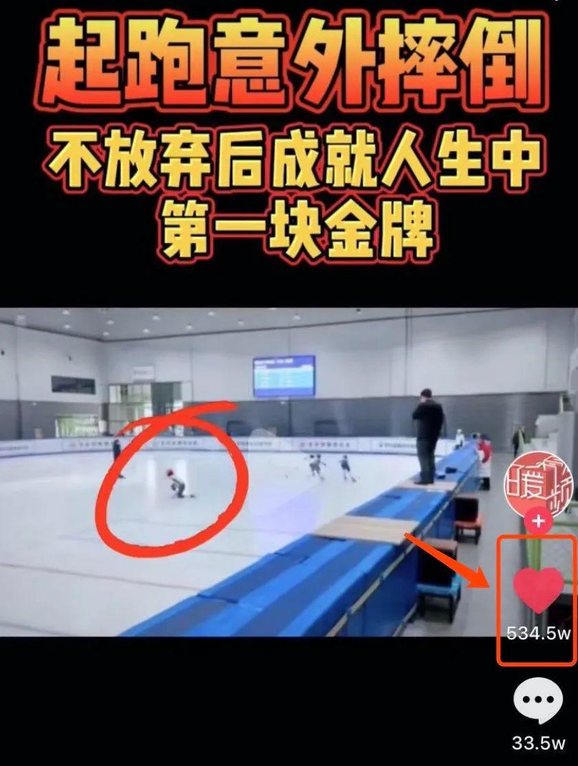 8岁女孩短道速滑联赛上摔了一跤,却获500万赞!