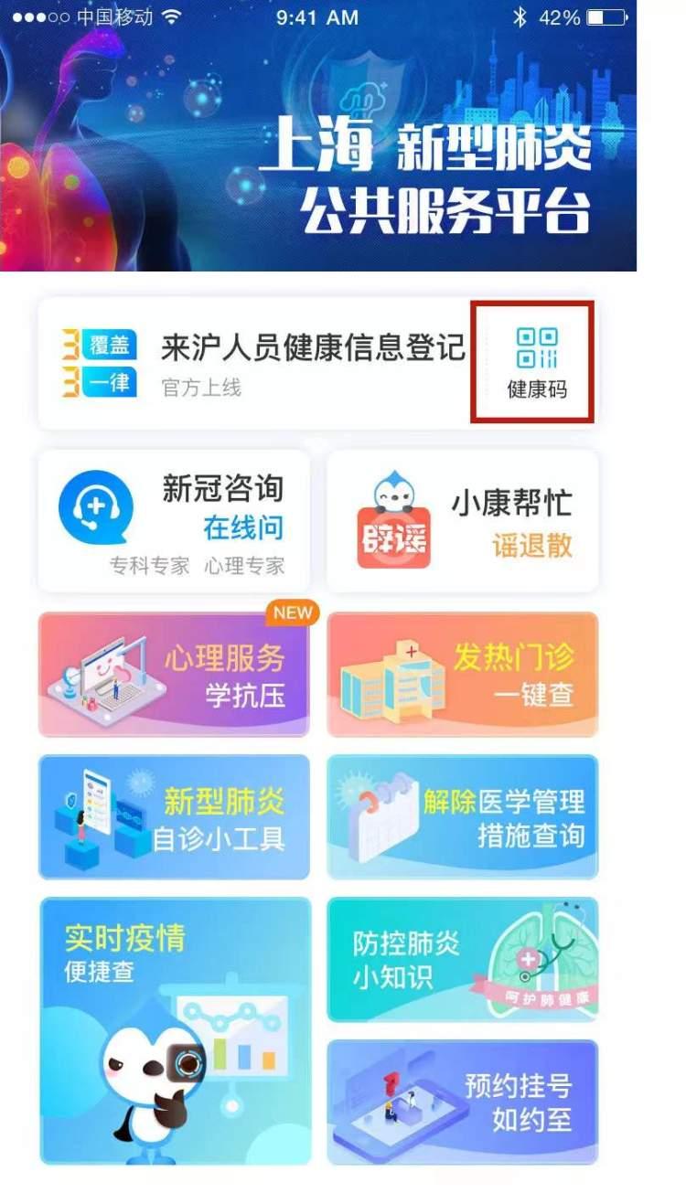 """黑白碼可正常出行!上海今天推出三色""""健康動態碼"""":管住重點人,放行健康"""