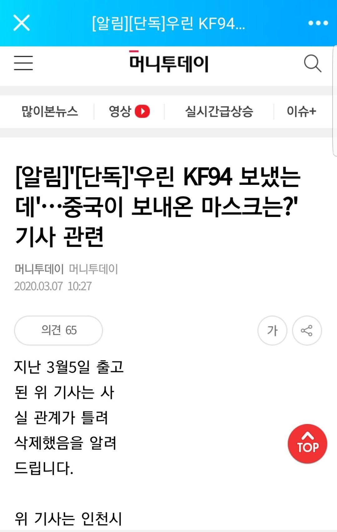 中国援助的口罩,竟被这些韩国人嫌弃是劣质品
