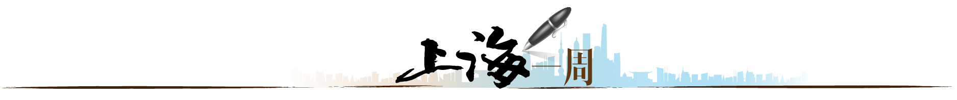 """【上海一周】特殊时期,""""走企业""""的深意"""