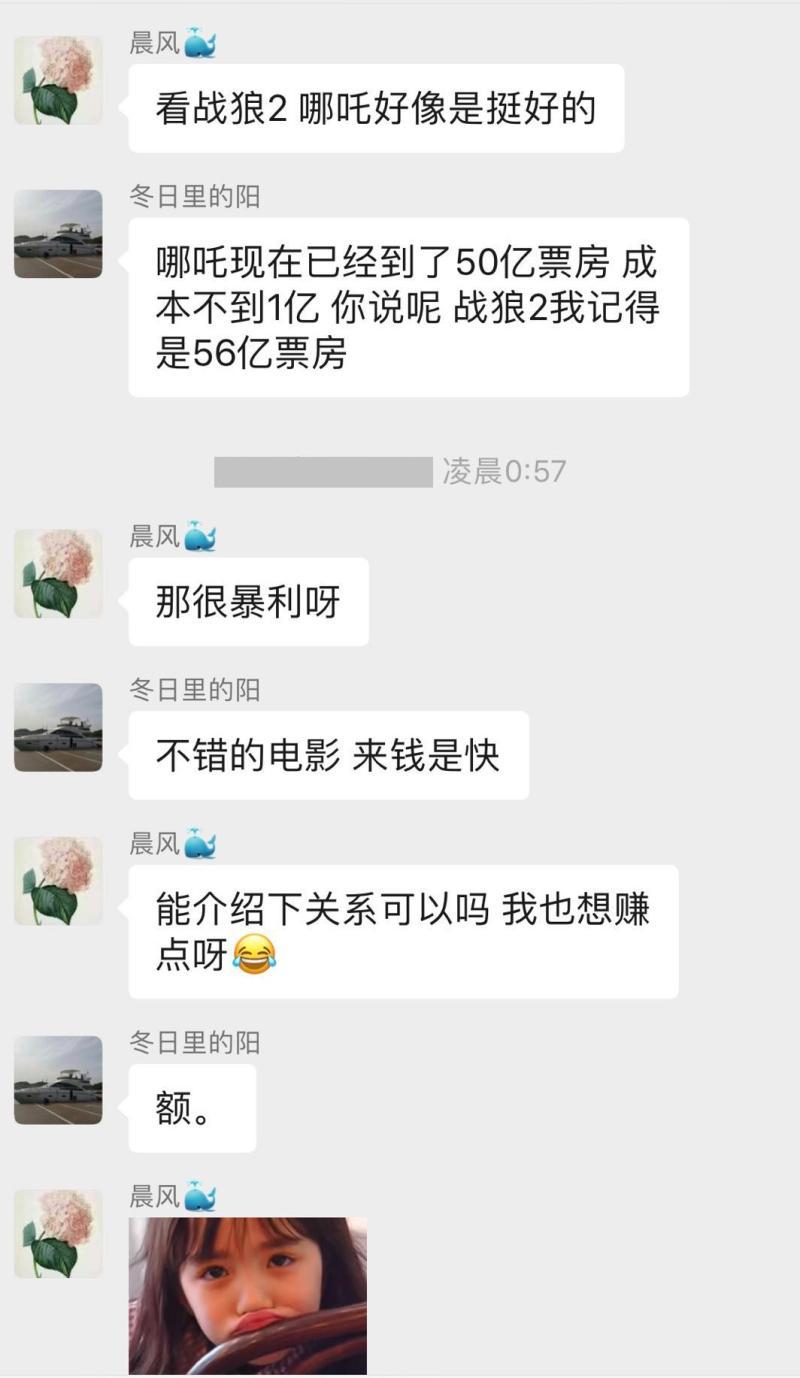 千元投资《唐探3》?李易峰跟你谈电影项目?醒