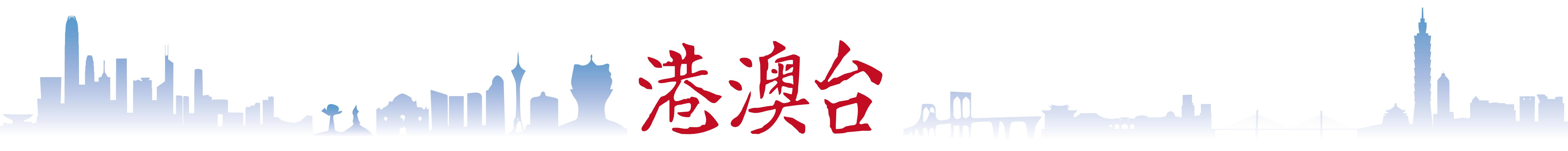 """美国哈佛大学毕业、期待维护""""一国两制""""尊严,这个香港人将执掌终"""