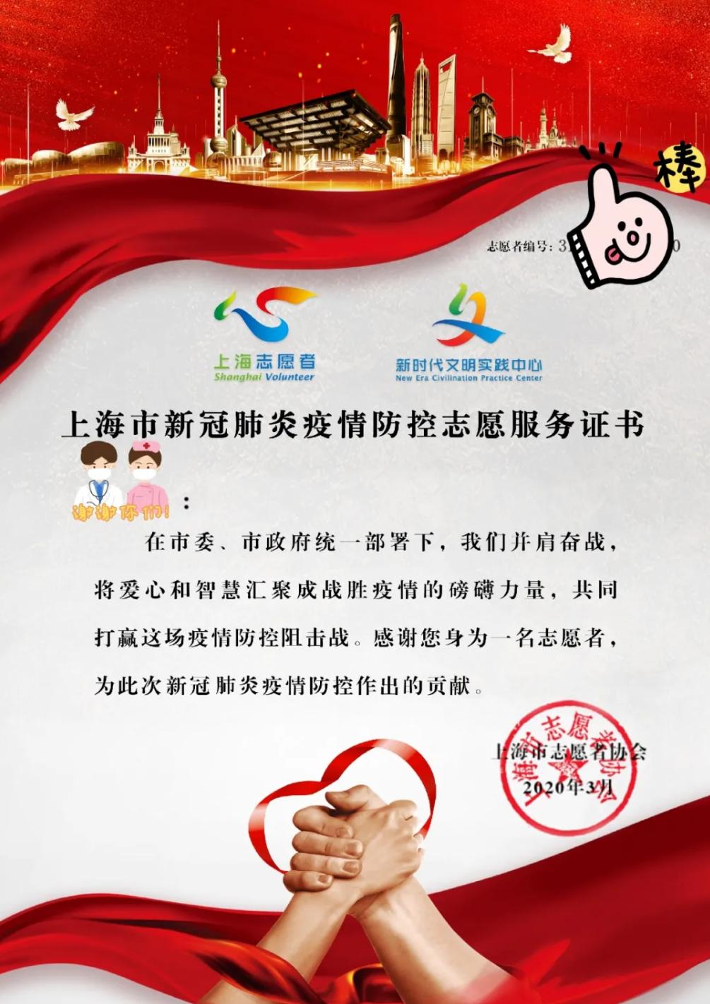 @上海志愿者,你有一张疫情防控志愿服务证书待领取
