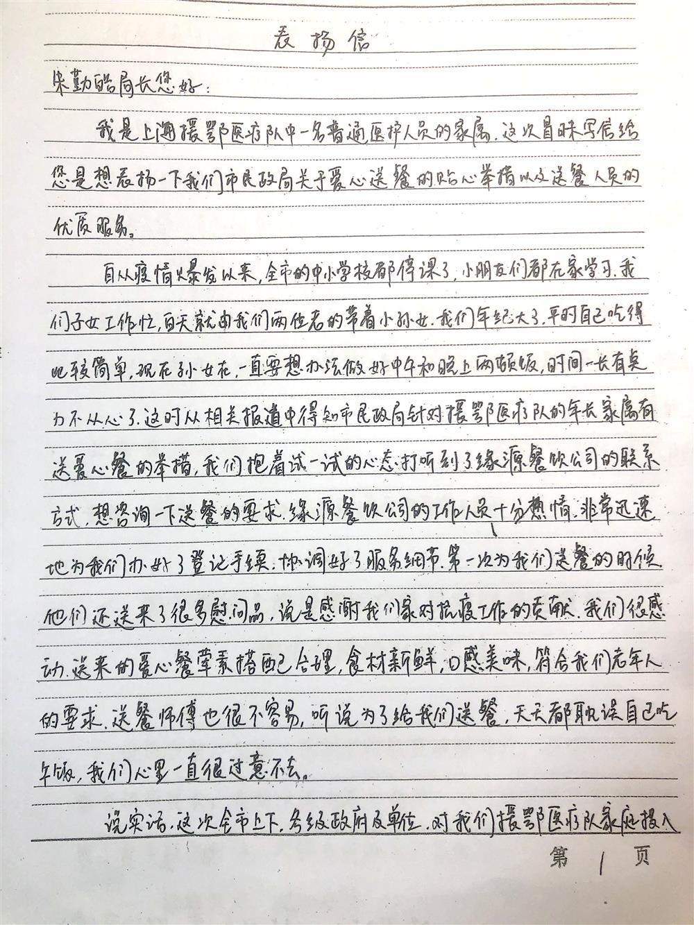 """上海医护人员驰援武汉后,家中老小收到救急""""爱心餐""""……"""