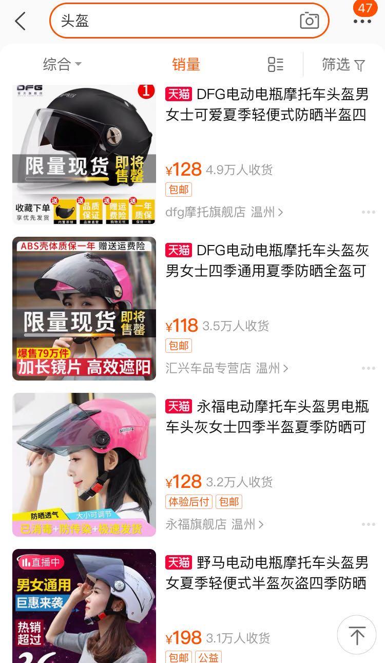 一条通知引发头盔抢购潮,上海会处罚骑电动车不带头盔吗?