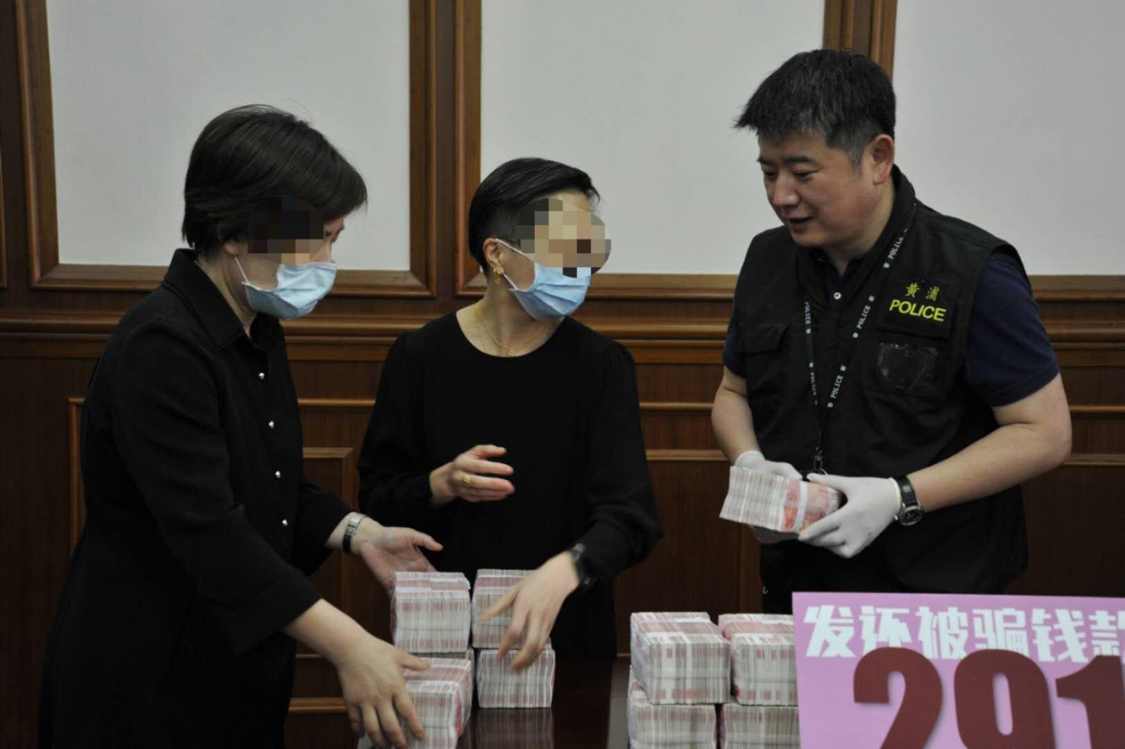 上海一公司财务遭遇巨额网络诈骗,警方奔袭千里追回290余万被骗款
