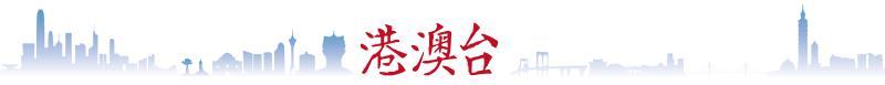 """去年向暴徒发射几十发防暴弹和催泪弹,香港辅警与""""阿sir""""一起守护"""