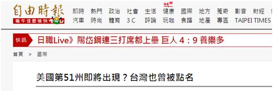 """盼美国""""买下台湾""""?绿媒蹭""""美第51州""""热点自嗨,网友:当真可就惨了"""