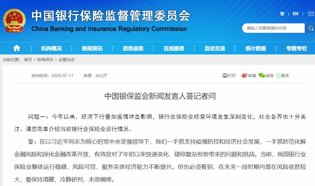中国经济网|股市现降温信号!银保监会周末重磅发声