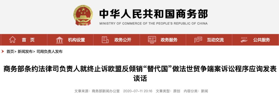 商务部网站|WTO不承认中国市场经济地位?商务部:与事实不符