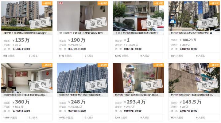 """杭州""""3.3""""楼市新政威力显现 16套杭州法拍房紧急撤回"""