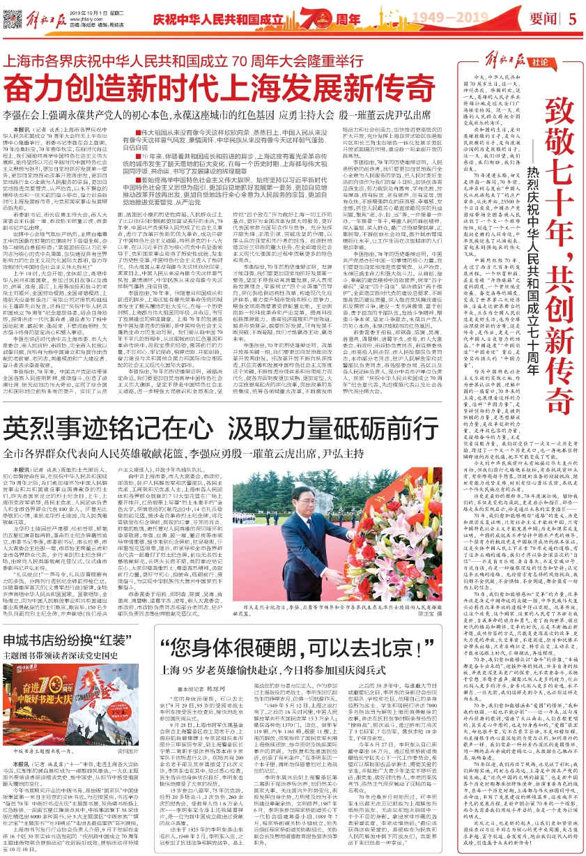 解放日报国庆社论 | 致敬七十年:今天,我们这样通往未来