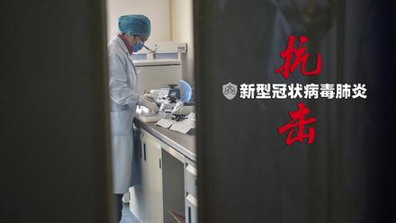 首例新冠肺炎逝者遗体解剖结果将公布 法医透露手术细节