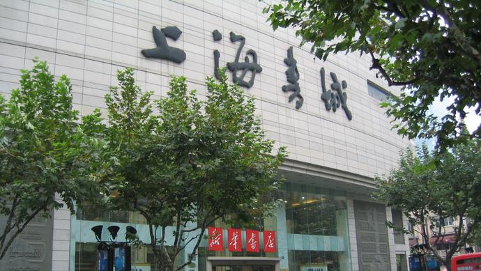 """上海书城20岁了!从20年畅销书数据中,你能""""读""""出什么?"""">上海书城20岁了!从20年畅销书数据中,你能""""读日本邪恶_少女催眠漫画""""出什么?"""