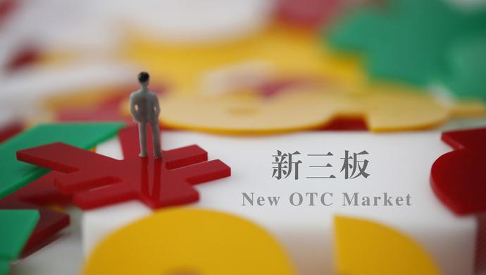 中国社科院:新三板上市公司质量良莠不...