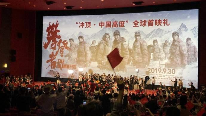 上海出品《攀登者》全球首映!报告大本营!报告北京!报告祖国!中国登山队成功登顶!