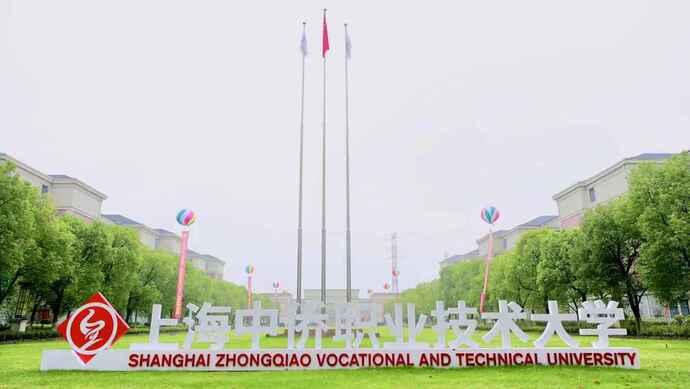 """☆微信牛牛群☆ 为何这所学校成为上海首个""""职业大学""""?"""