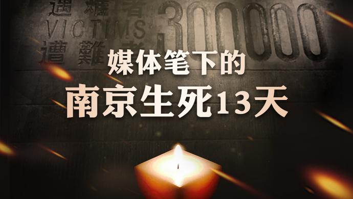 83年前的悲壮历历在目!当时的媒体这样记录南京生死十三天