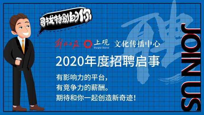 30个岗位虚位以待,解放日报文化传播中心,有才你就来(12/18截止)