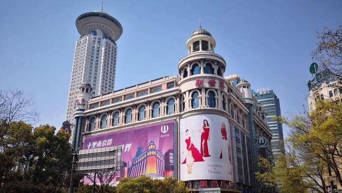 联手支付宝等平台 上海新世界城将发出500万元电子购物券