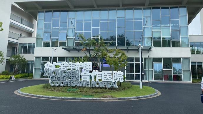 """老年护理医院床位供不应求?上海金山建成首座""""共享医院"""""""