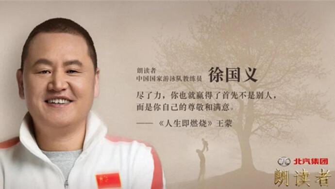 游泳金牌教练徐国义因病逝世,弟子叶诗文徐嘉余东京奥运会将独自前行