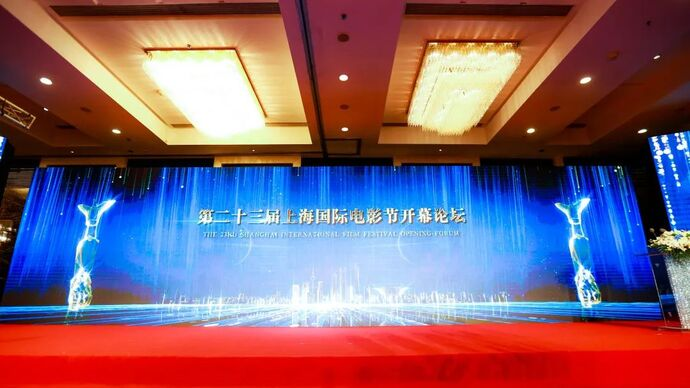 疫情下中国电影未来该如何走?业内大咖齐聚上海国际电影节晒干货