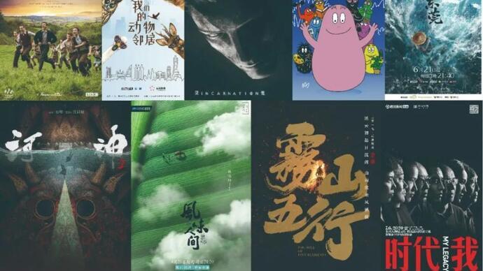 上海电视节首次推出露天放映,《伍六七》《河神2》都在片单中