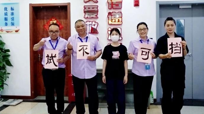 暖心!杨浦区救助站的女儿今天参加高考啦