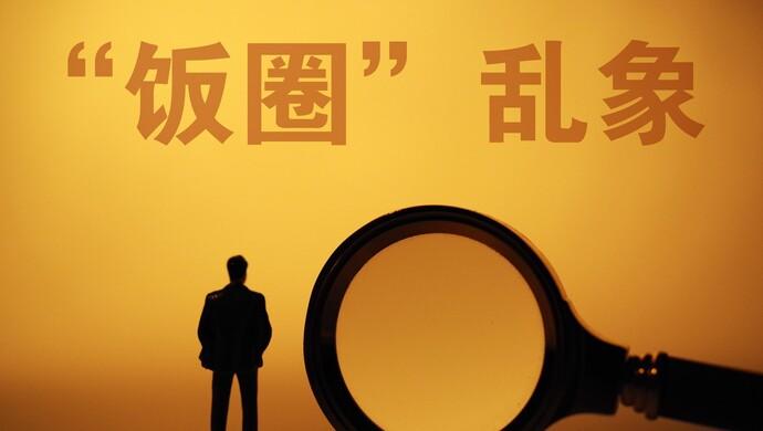 """中国整治娱乐圈""""饭圈""""乱象,韩媒认为针对韩国,我使馆回应-幽兰花香"""