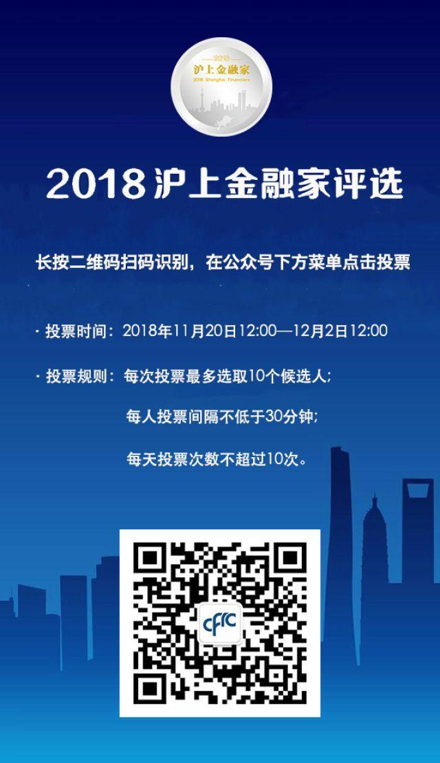 """2018""""沪上金融家""""评选网络投票启动,每人每天可投票1次"""