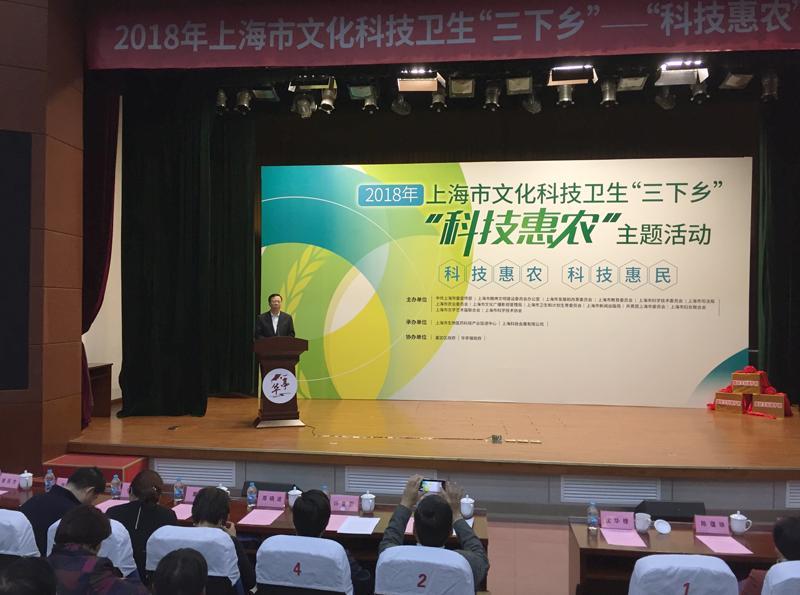 """2018年上海市""""三下乡""""科技惠农活动在华亭举行"""