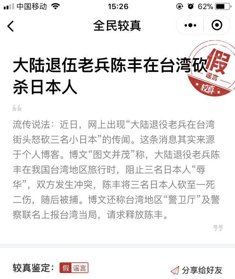 退伍老兵陈丰在台湾砍杀日本人?不要被谣言带