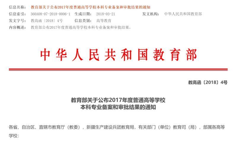 教训部本科专业立案和审批功能来了!上海高校新增这批专业,,与大