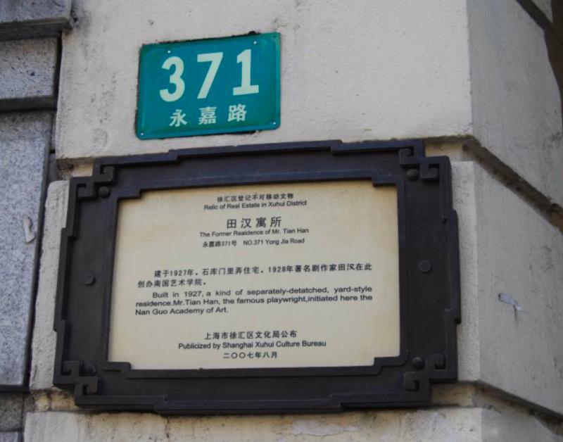 走过武康大楼就想起孙道临公文包中的泛黄字典,上海城市记忆都凝