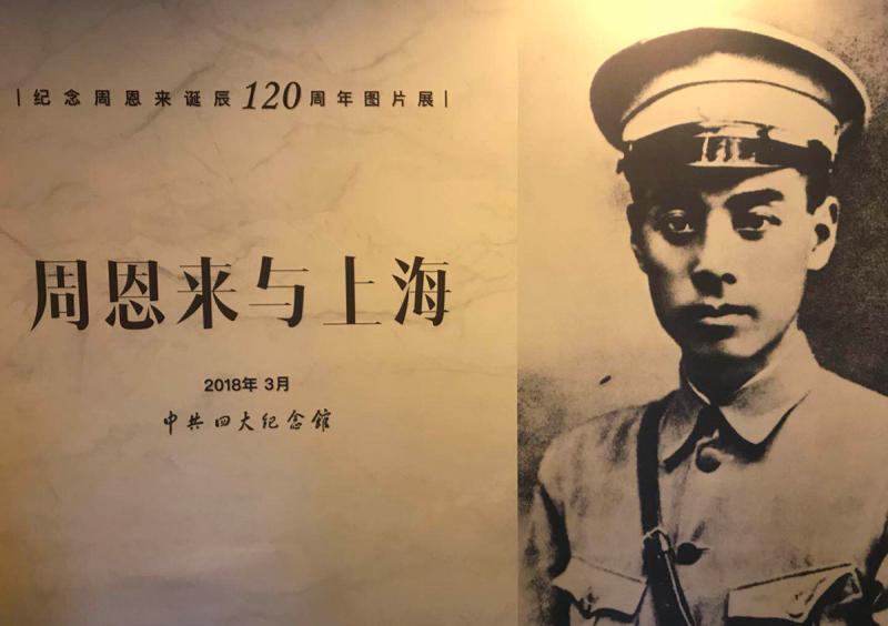 电影周恩来在上海_周恩来在上海留下了哪些奋斗足迹?这个展为你揭秘--上观