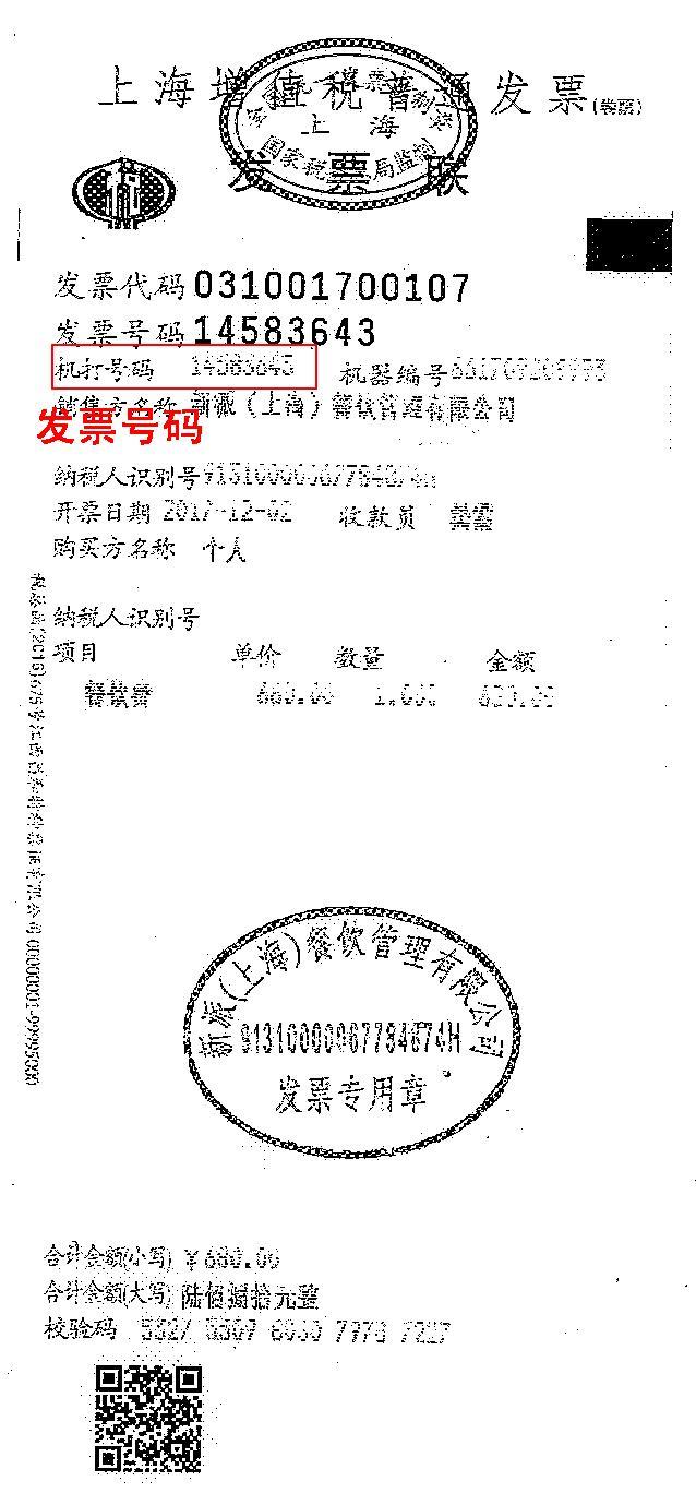 上海有奖发票4月10日首次摇奖,,最高奖金40万元!