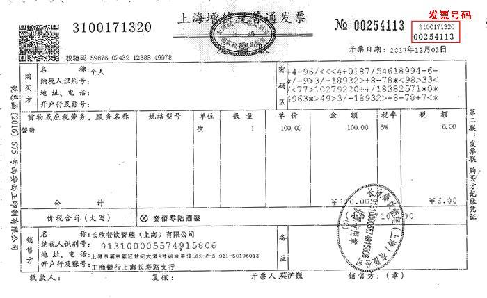 上海有奖发票4月10日首次摇奖,最高奖金40万元!