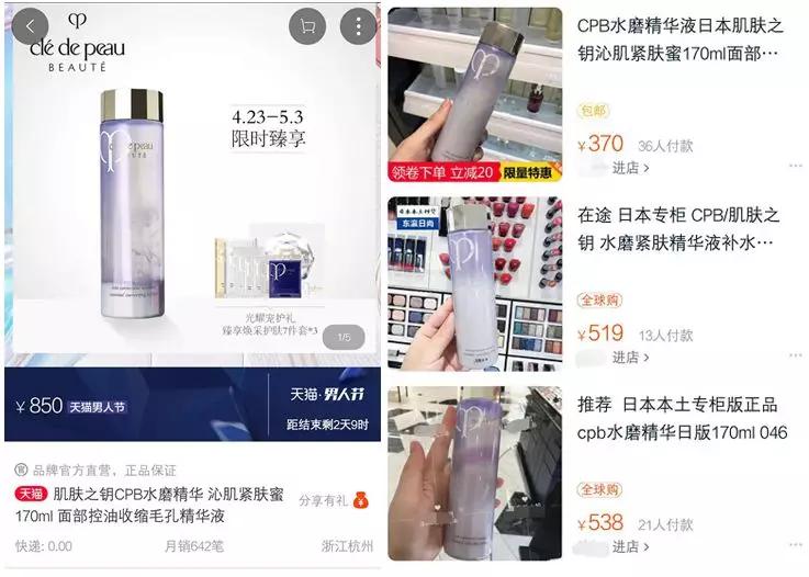 """日本化妆品牌""""放大招"""" 海外代购要""""凉""""了?"""